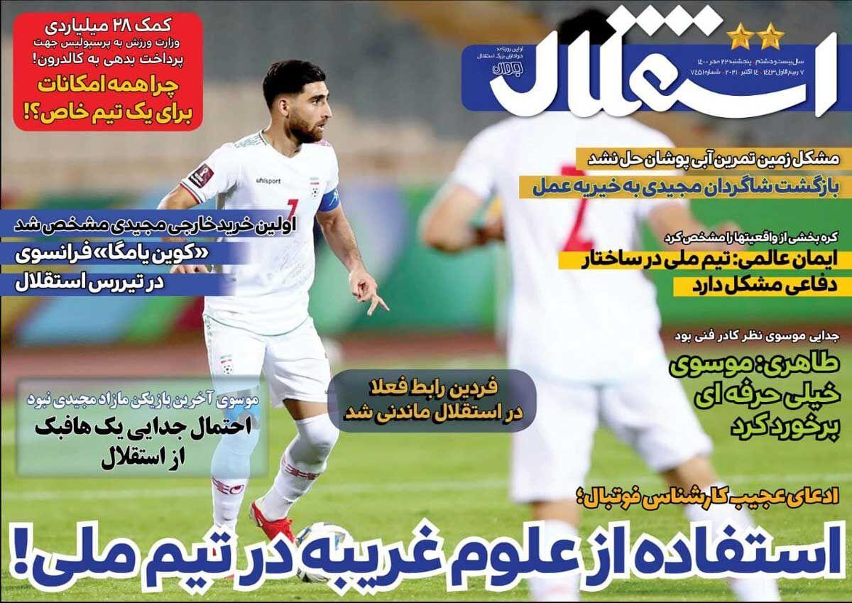 جلد روزنامه استقلال جوان پنجشنبه ۲۲ مهر