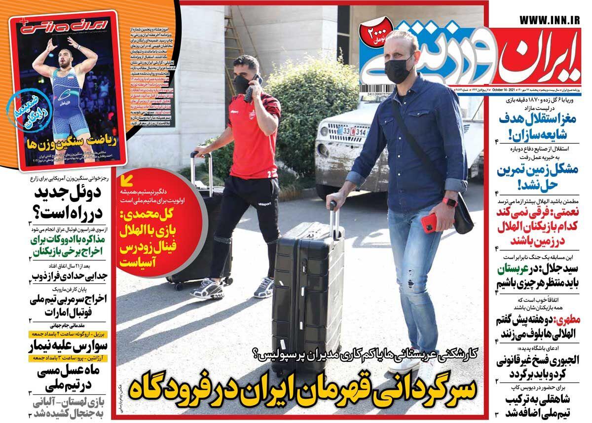 جلد روزنامه ایران ورزشی پنجشنبه ۲۲ مهر