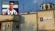 حکم اعدام آرمان به تعویق افتاد/ بازگشت بازیکن اسبق بسکتبال از انفرادی به بند زندان رجاییشهر