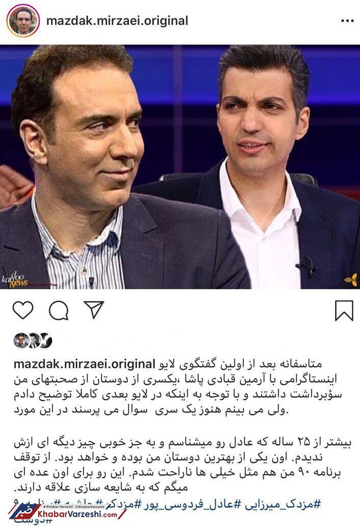 عکس| پاسخ شفاف مزدک میرزایی به شایعه اختلافش با عادل فردوسیپور