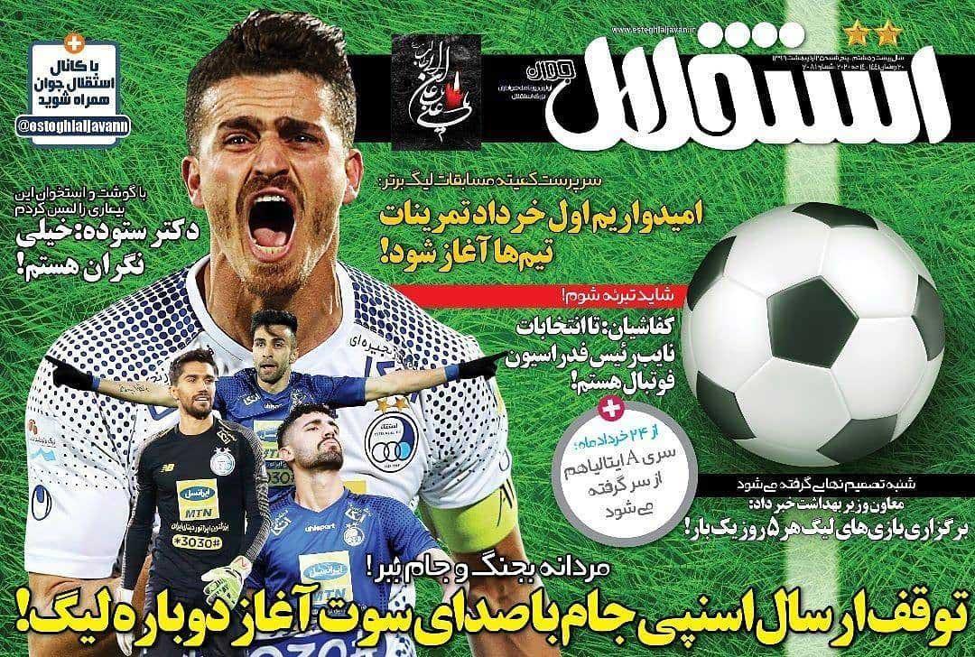 روزنامه استقلالجوان| توقف ارسال اسنپی جام با صدای سوت آغاز دوباره لیگ!