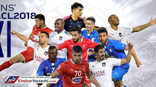 ۴ پرسپولیسی و ۳ استقلالی در تیم منتخب لیگ قهرمانان آسیا
