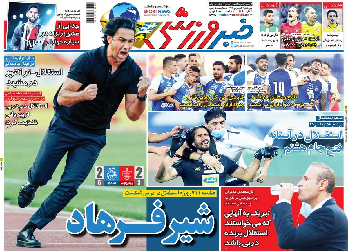 روزنامه خبرورزشی| شیرفرهاد