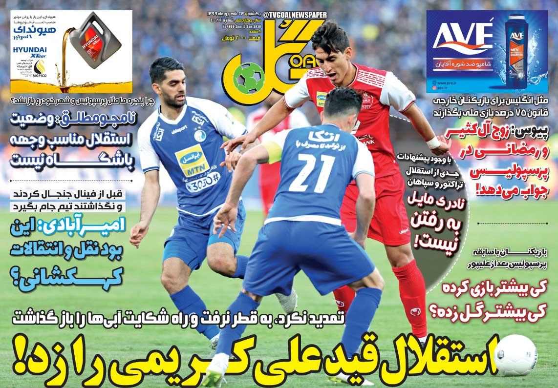 روزنامه گل  استقلال قید علی کریمی را زد!