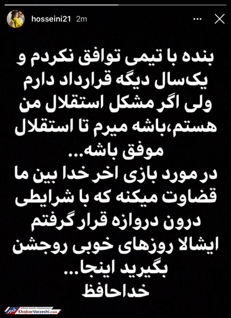 خداحافظی عجیب حسینی با استقلالی ها: توافقی نکردم اما می روم!