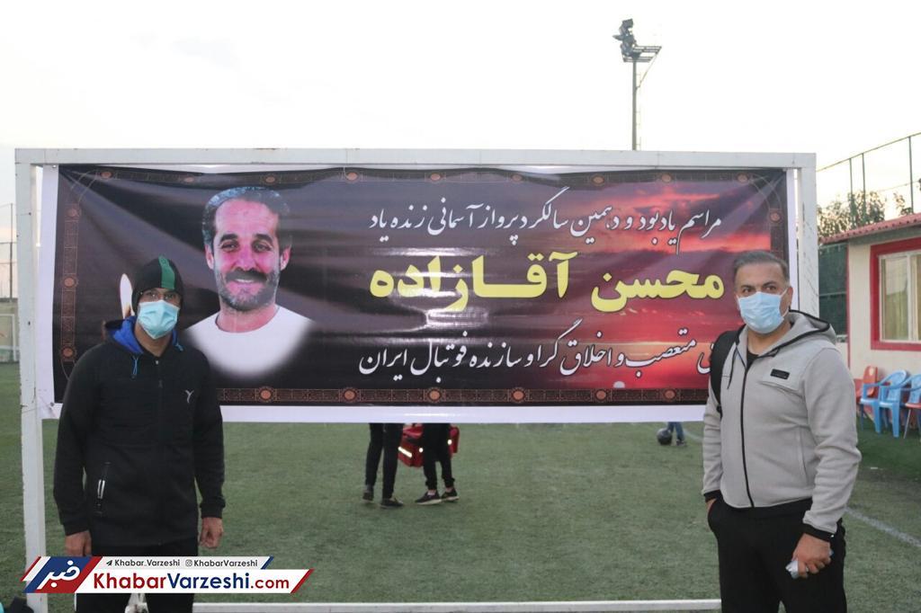 """عشق و معرفت فوتبالی در مراسم یادمان """" محسن اقازاده """""""