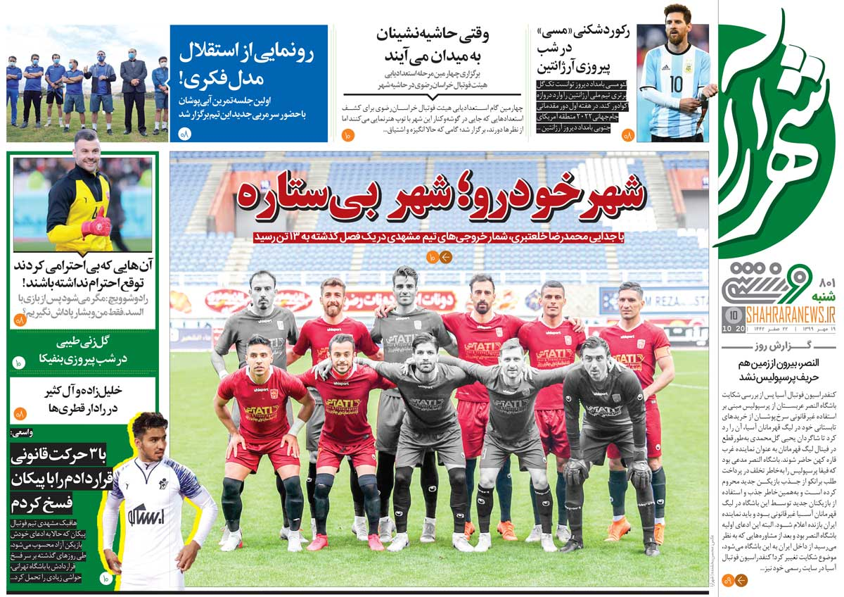 روزنامه شهرآرا ورزشی| شهرخودرو؛ شهر بیستاره