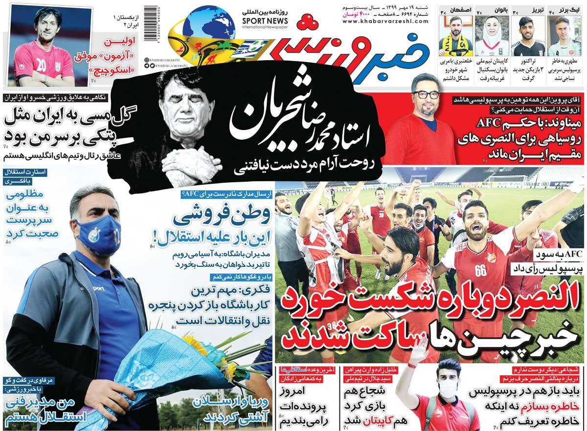 روزنامه خبرورزشی| النصر دوباره شکست خورد؛ خبرچینها ساکت شدند