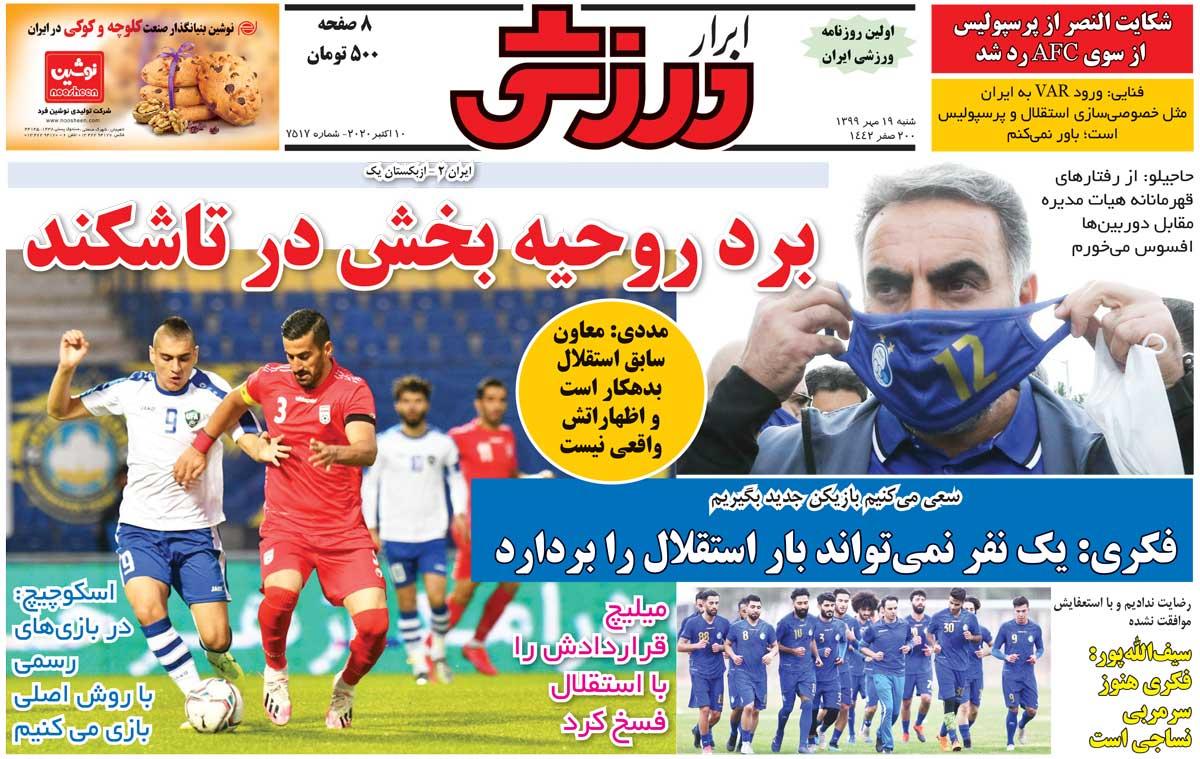 روزنامه ابرار ورزشی| فکری: یک نفر نمیتواند بار استقلال را بردارد