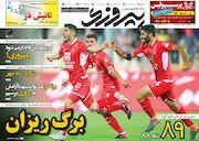 روزنامه پیروزی| برگریزان