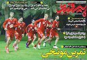 روزنامه پیروزی| تمرین مونیخی