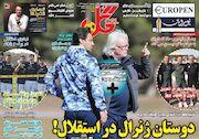 روزنامه گل| دوستان ژنرال در استقلال