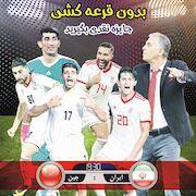 نتیجه بازی چین - ایران را حدس بزنید؛ جایزه بگیرید