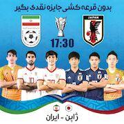 نتیجه بازی ایران - ژاپن را حدس بزنید؛ جایزه بگیرید