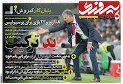 روزنامه پیروزی| بدترکیب