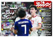 روزنامه پیروزی| جامعه خشن فوتبالش هم خشن میشود