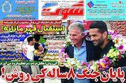 روزنامه شوت| پایان جنگ ۸ ساله کیروش