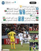 عکس| فیفا، منصوریان و تیمش را بازنده کرد