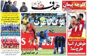 روزنامه هدف| مرگ با عزت