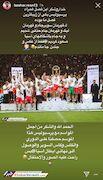 عکس  ناراحتی بشار رسن از غیبت در جشن قهرمانی پرسپولیس