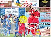 روزنامه خبرورزشی| تبریزی بهجای خودشیرینی برای استقلال گل میزد
