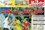 روزنامه پیروزی| خالق پنالتی مشکوک
