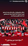 عکس| درخواست علیرضا بیرانوند از هواداران پرسپولیس