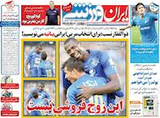 روزنامه ایرانورزشی| این زوج فروشی نیست