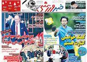 روزنامه خبرورزشی| سرمربی پرسپولیس هم ایرانی میشود؟