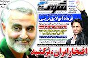 روزنامه شوت| افتخار ایران، پَر کشید