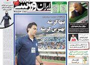روزنامه ایرانورزشی| تنها گزینه، بهترین گزینه