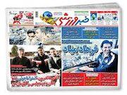 قلم شما| خبرورزشی نزد خوانندگان خود سربلند شد