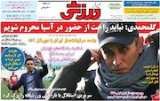 روزنامه ابرار ورزشی| گلمحمدی: نباید راحت از حضور در آسیا محروم شویم