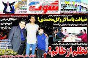 روزنامه شوت| ضیافت با سالار و گلِ محمدی!