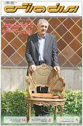 روزنامه ایرانورزشی| یک ایرانی بنهمام را رئیس AFC کرد