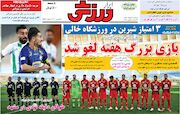 روزنامه ابرارورزشی| بازی بزرگ هفته لغو شد