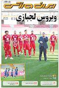 روزنامه ایرانورزشی| ویروس لجبازی