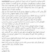 سعید آذری: آقای میناوند ما کثیف نیستیم اتفاقاً خیلی تمیزیم!