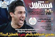 روزنامه استقلالجوان  مجیدی: حتما باید یک نفر بمیرد تا تعطیل کنید؟!