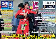 روزنامه گل| آقاکریم پیشنهاد تیم ملی را تایید کرد