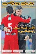 روزنامه ایرانورزشی| باقری: رفتنم به تیمملی را به باشگاه سپردم