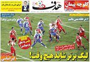 روزنامه هدف| لیگ برتر شاید هیچوقت!