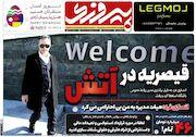 روزنامه پیروزی| قیصریه در آتش