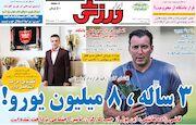 روزنامه ابرارورزشی| ۳ ساله، ۸میلیون یورو!