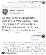 عکس| واکنش شایان مصلح به پاسخ توییتری قالیباف به ترامپ