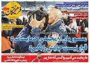 روزنامه فرهیختگانورزشی| منصوریان از مجیدی حمایت کرد؛ قرار نیست جایش را بگیرد