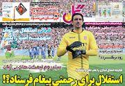 روزنامه گل| استقلال برای رحمتی پیغام فرستاد؟!