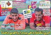 روزنامه گل  امیری: شک ندارم، علی بیرو در اروپا هم میدرخشد!