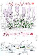 کارتون| زمان بستن قرارداد ویلموتس VS زمان پرداخت غرامت