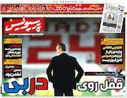 روزنامه پرسپولیس| قفل روی دربی